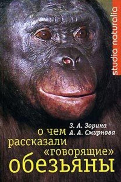 З. А. Зорина — О чем рассказали «говорящие» обезьяны: Способны ли высшие животные оперировать символами?