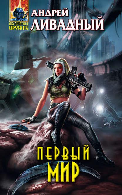 Андрей Ливадный — Первый Мир