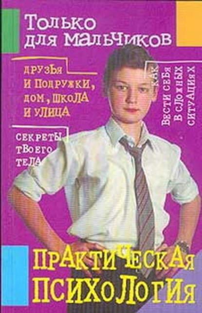 Маргарита Землянская — Практическая психология для мальчиков