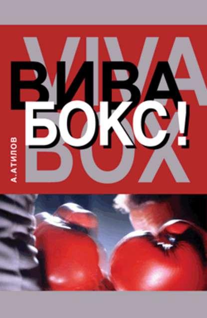 Аман Атилов Вива бокс!