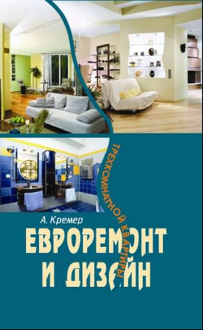 Алекс Кремер — Евроремонт и дизайн трехкомнатной квартиры