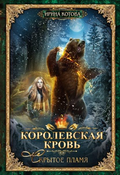 Ирина Котова. Королевская кровь. Скрытое пламя