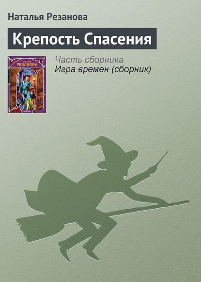 Крепость Спасения : Наталья Резанова