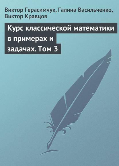 Виктор Герасимчук Курс классической математики в примерах и задачах. Том 3 недорого