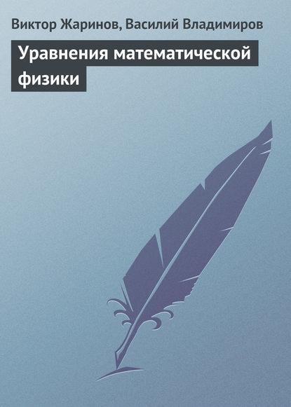 Виктор Жаринов Уравнения математической физики