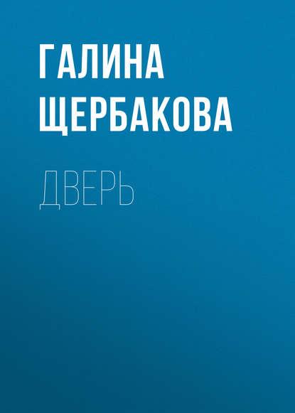 Галина Щербакова Дверь галина щербакова степь украинская