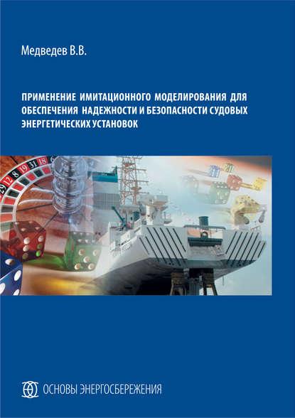В. В. Медведев Применение имитационного моделирования для обеспечения надежности и безопасности судовых энергетических установок