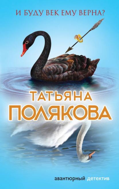 Татьяна Полякова — И буду век ему верна?