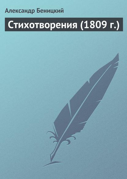 Александр Беницкий Стихотворения (1809 г.) ольга дмитриевна макарова запах желтой луны