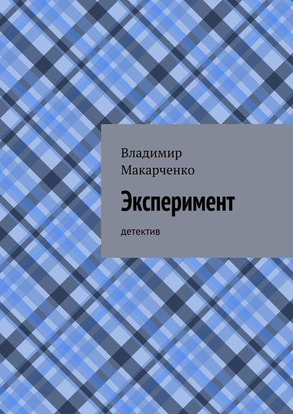 Владимир Макарченко Эксперимент. детектив недорого