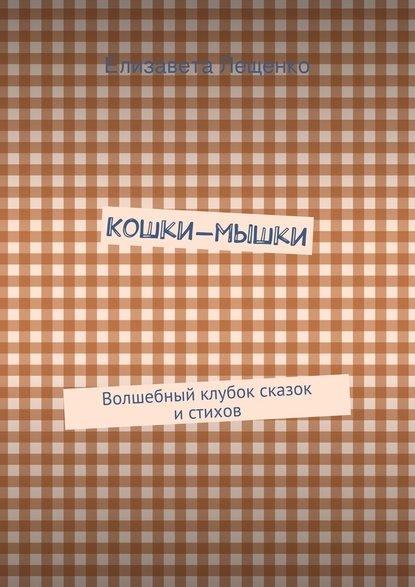 Елизавета Лещенко Кошки-мышки. Волшебный клубок сказок истихов александр григорьев волшебныйлес сказка