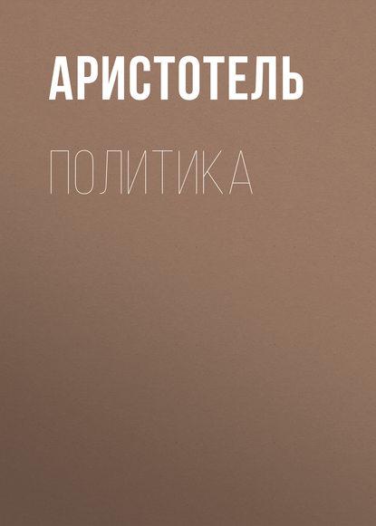 Фото - Аристотель Политика аристотель политика кофе с мудрецами аристотель