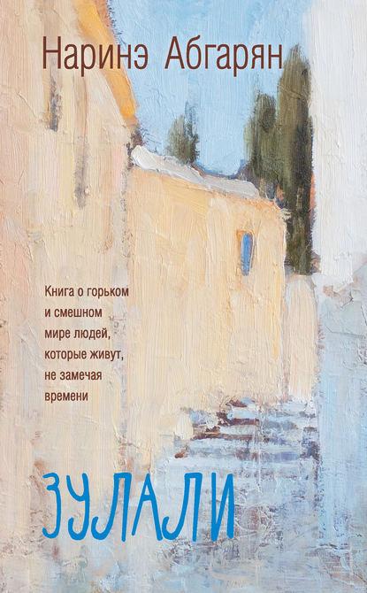 Наринэ Абгарян. Зулали (сборник)