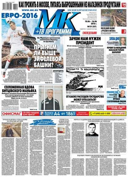 МК Московский комсомолец 121-2016 фото