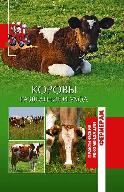 Группа авторов Коровы. Разведение и уход отсутствует коровы разведение и уход
