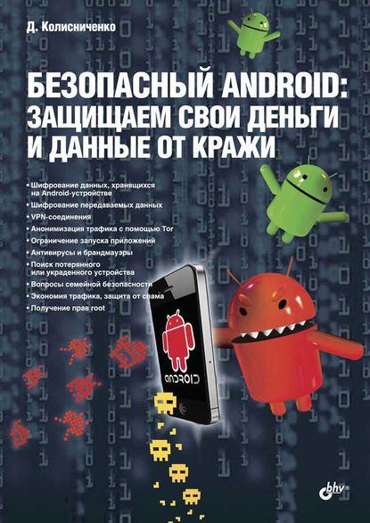 Денис Колисниченко Безопасный Android: защищаем свои деньги и данные от кражи (pdf+epub)