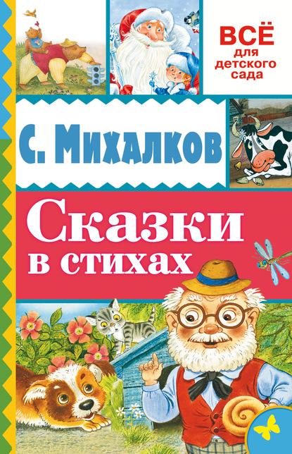 Сергей Михалков Сказки в стихах недорого