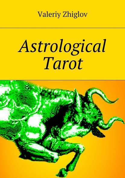 Valeriy Zhiglov Astrological Tarot недорого