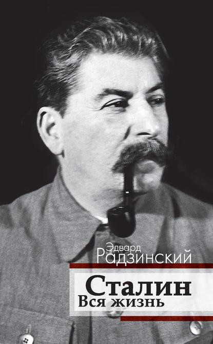 Эдвард Радзинский Сталин. Вся жизнь эдвард радзинский сталин жизнь и смерть