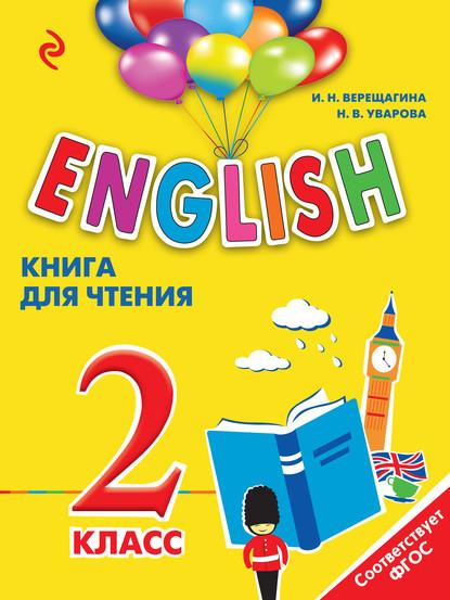 И. Н. Верещагина English. 2 класс. Книга для чтения корригирующие очки для чтения 2 0 с градиентом