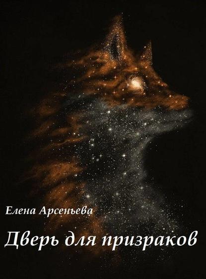 Елена Арсеньева — Дверь для призраков