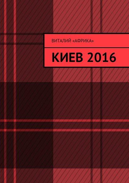 Виталий «Африка» Киев 2016