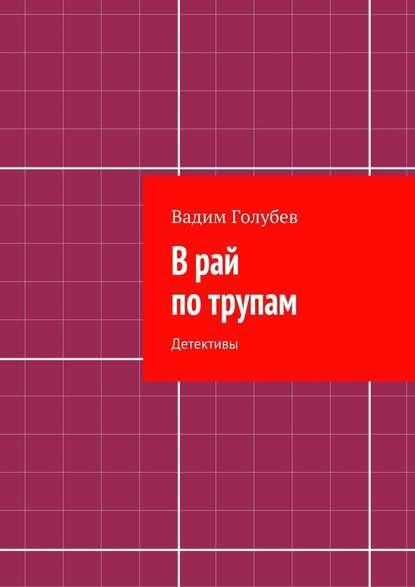 Вадим Голубев Врай потрупам. Детективы