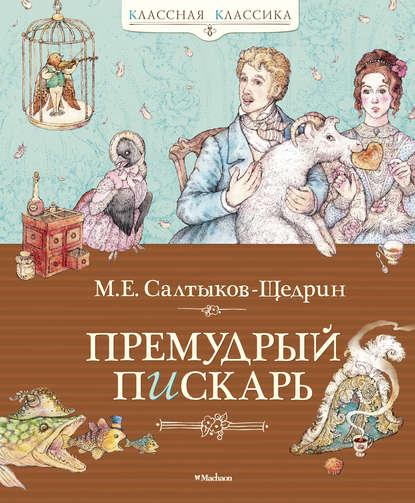 Михаил Салтыков-Щедрин. Премудрый пискарь (сборник)