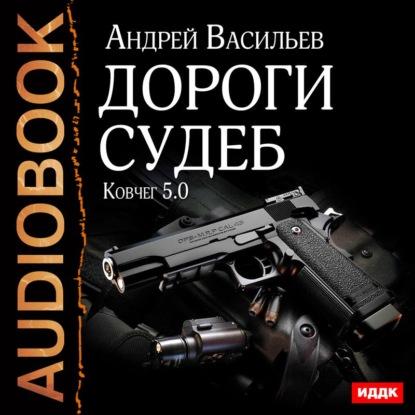 Андрей Васильев Дороги судеб андрей васильев тень света