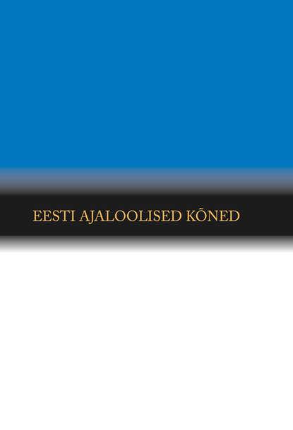 Maarja Keskpaik Eesti ajaloolised kõned недорого