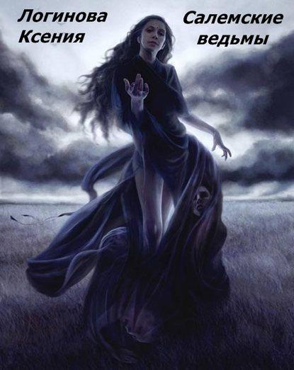 Фото - Логинова Геннадьевна Ксения Салемские ведьмы салемские ведьмы 2019 05 31t19 00