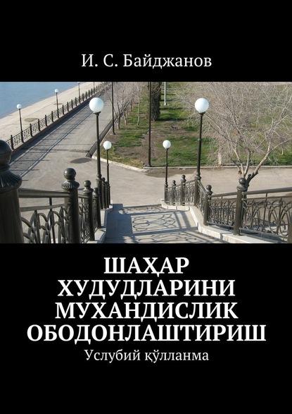 И. С. Байджанов Шаҳар худудларини мухандислик ободонлаштириш. Услубий қўлланма
