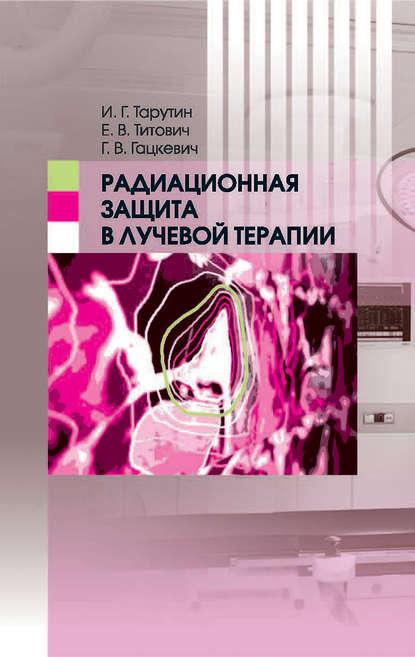 Игорь Тарутин Радиационная защита в лучевой терапии