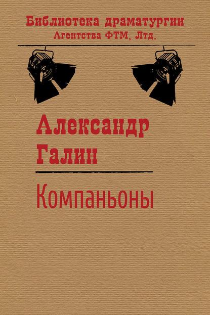 Александр Галин Компаньоны