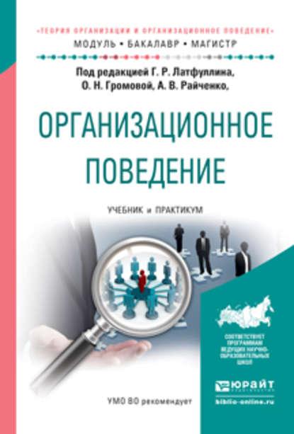Александр Васильевич Райченко Организационное поведение. Учебник и практикум для бакалавриата и магистратуры недорого