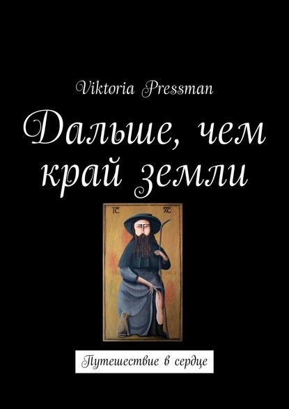 Viktoria Pressman Дальше, чем край земли. Путешествие в сердце недорого