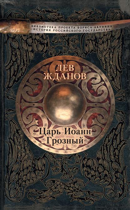Лев Жданов Царь Иоанн Грозный дарин д царь иоанн первый грозный борьба за русь