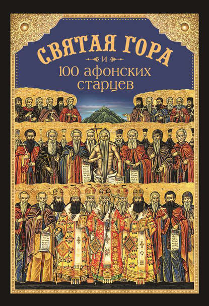 Группа авторов Святая Гора и 100 афонских старцев группа авторов святая гора афон
