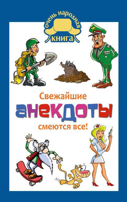 Сборник Свежайшие анекдоты. Смеются все! свежайшие прикольные анекдоты