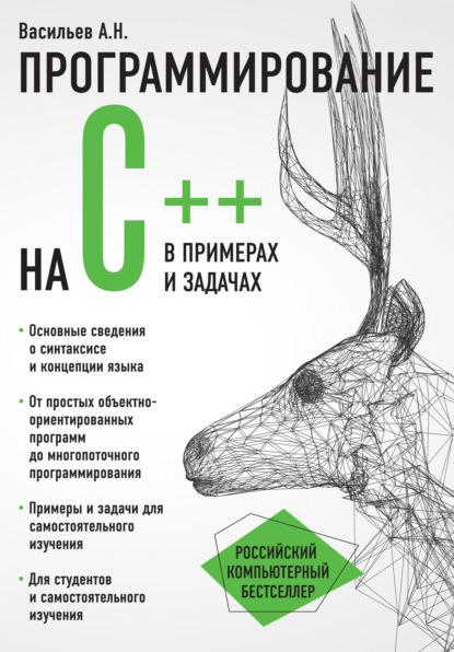 Алексей Васильев Программирование на C++ в примерах и задачах недорого