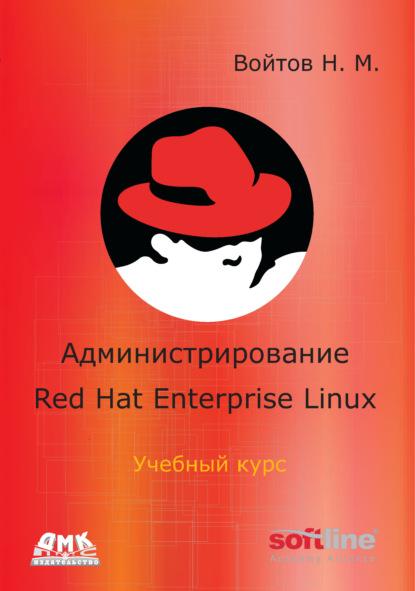 Никита Войтов Администрирование Red Hat Enterprise Linux. Учебный курс недорого