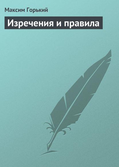 Максим Горький Изречения и правила