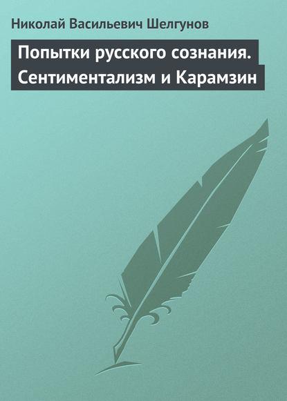 Попытки русского сознания. Сентиментализм и Карамзин