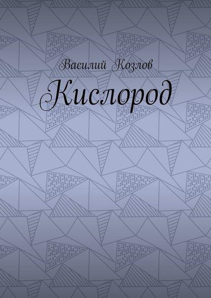 Козлов Кислород