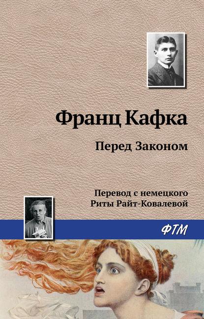 Франц Кафка Перед Законом александр прозоров привратник