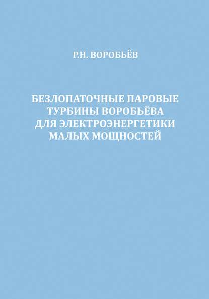 Безлопаточные паровые турбины Воробьева для электроэнергетики малых мощностей
