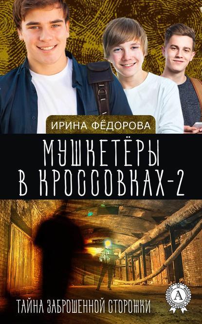 Ирина Фёдорова Тайна заброшенной сторожки ирина фёдорова тайна заброшенной сторожки