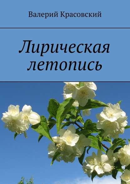 Валерий Красовский Лирическая летопись валерий красовский лирическая летопись