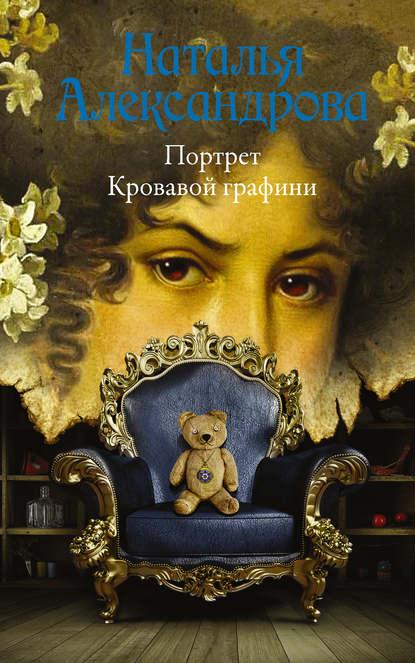 Наталья Александрова — Портрет Кровавой графини
