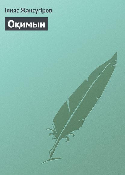 Оқимын - Жансүгіров Ілияс